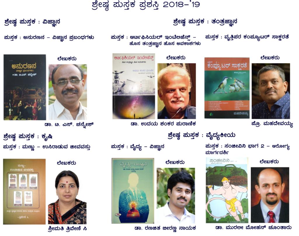 2018-19ನೇ ಸಾಲಿನ ಪುಸ್ತಕ ಪ್ರಶಸ್ತಿ ವಿಜೇತರು
